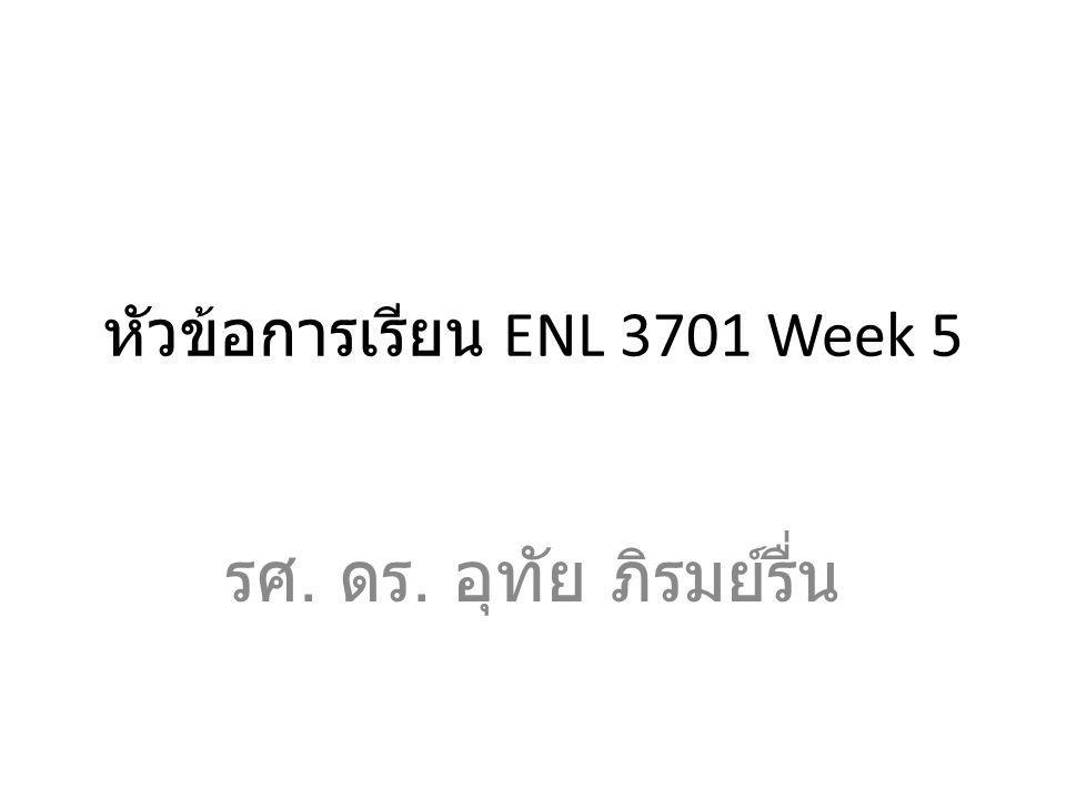 หัวข้อการเรียน ENL 3701 Week 5