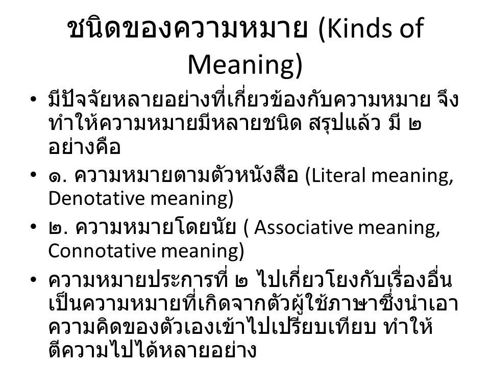 ชนิดของความหมาย (Kinds of Meaning)