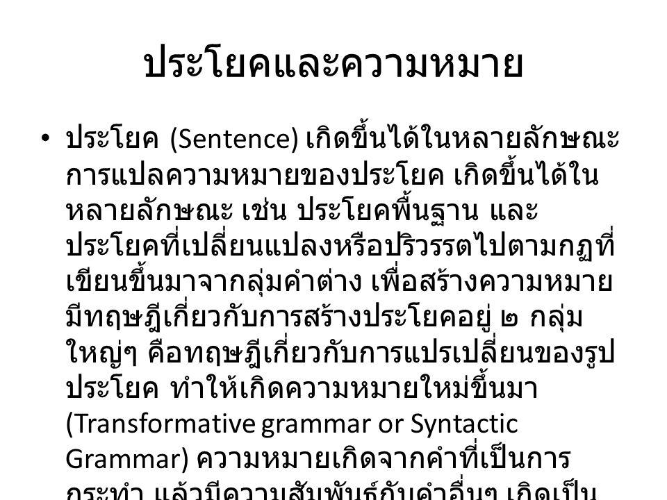 ประโยคและความหมาย
