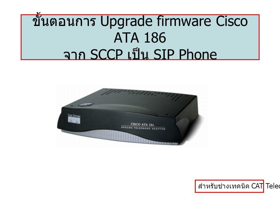 ขั้นตอนการ Upgrade firmware Cisco ATA 186 จาก SCCP เป็น SIP Phone