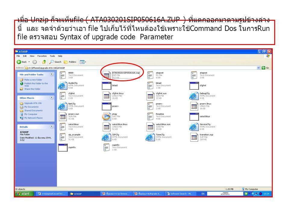 เมื่อ Unzip ก็จะเห็นfile ( ATA030201SIP050616A