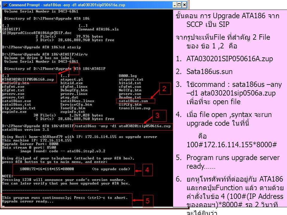 ขั้นตอน การ Upgrade ATA186 จาก SCCP เป็น SIP