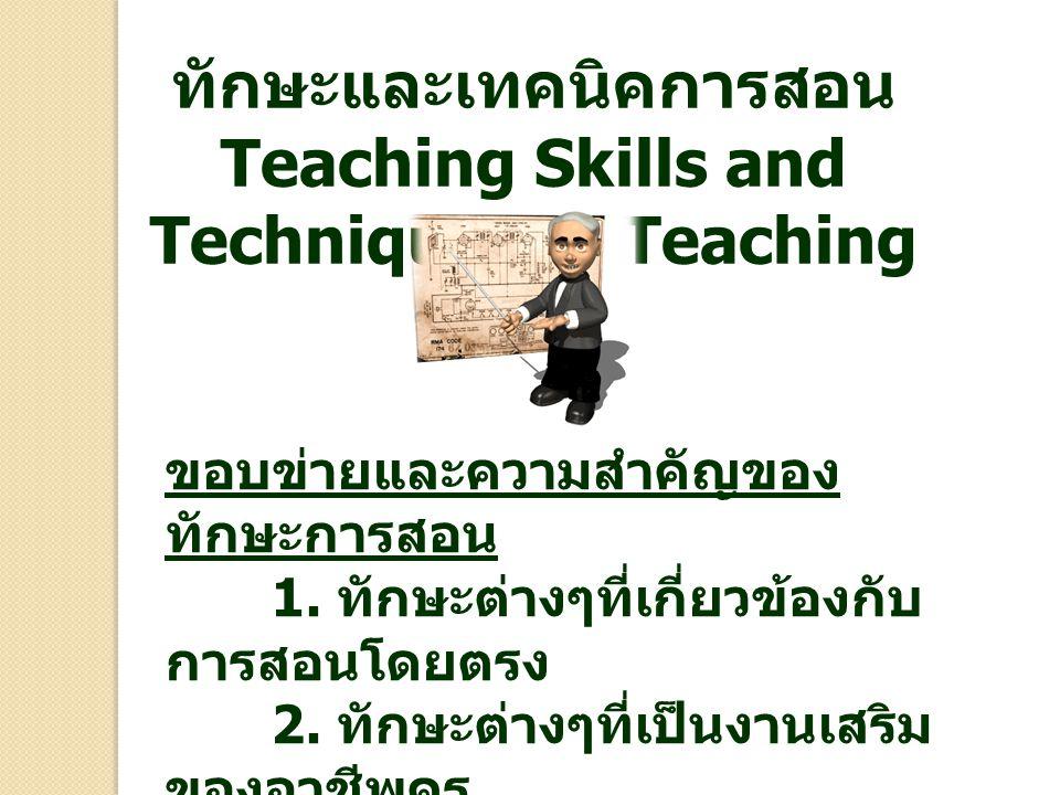 ทักษะและเทคนิคการสอน Teaching Skills and Techniques of Teaching