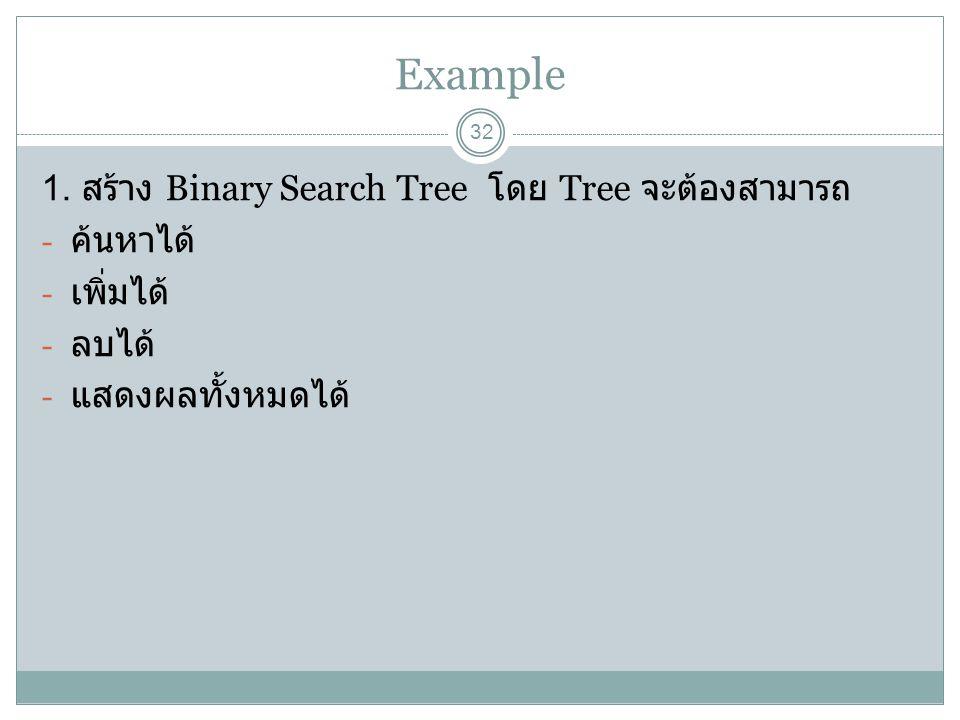 Example 1. สร้าง Binary Search Tree โดย Tree จะต้องสามารถ ค้นหาได้