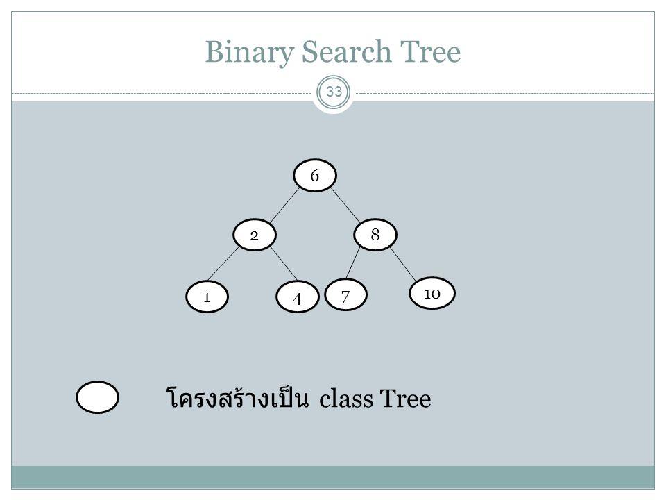 Binary Search Tree 6 2 8 1 4 7 10 โครงสร้างเป็น class Tree