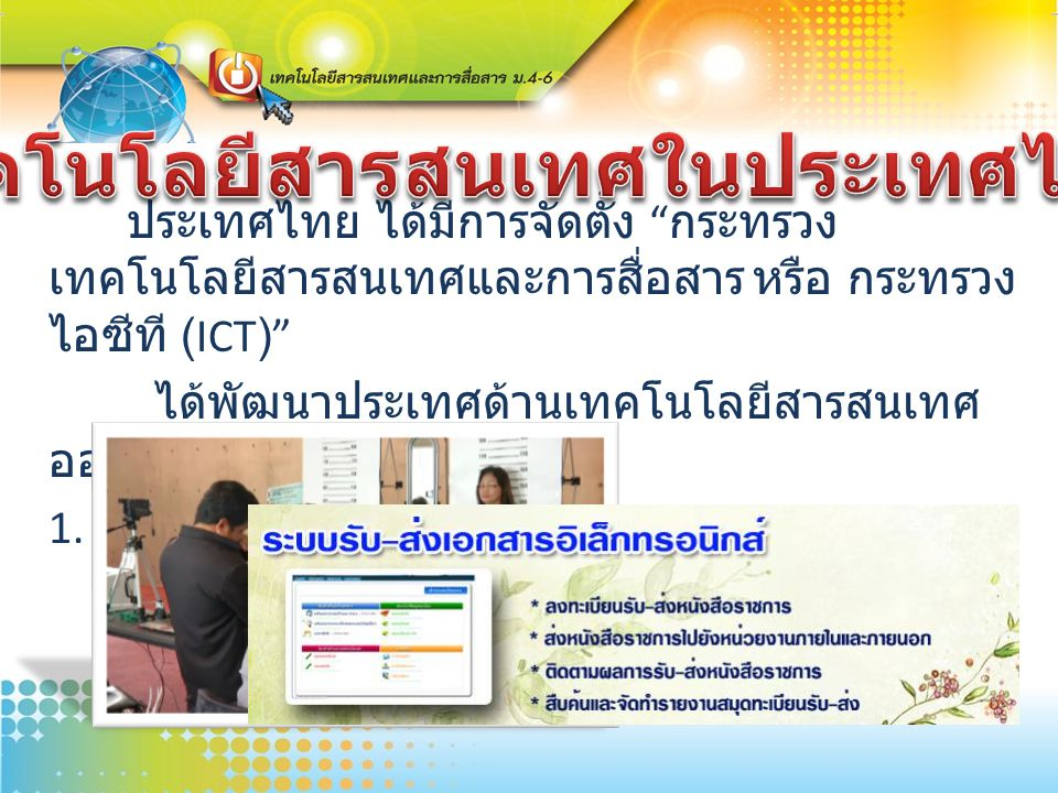 เทคโนโลยีสารสนเทศในประเทศไทย