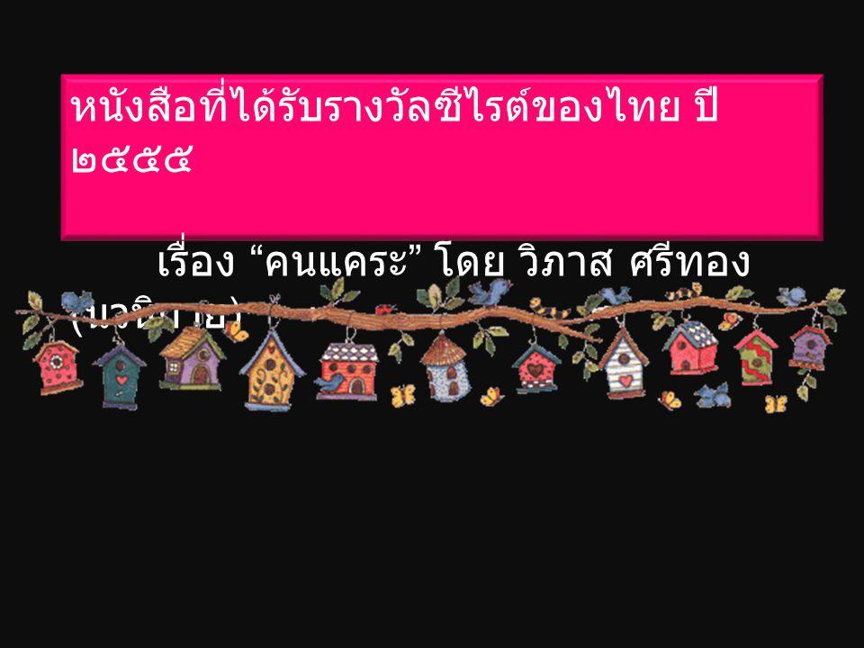 หนังสือที่ได้รับรางวัลซีไรต์ของไทย ปี ๒๕๕๕