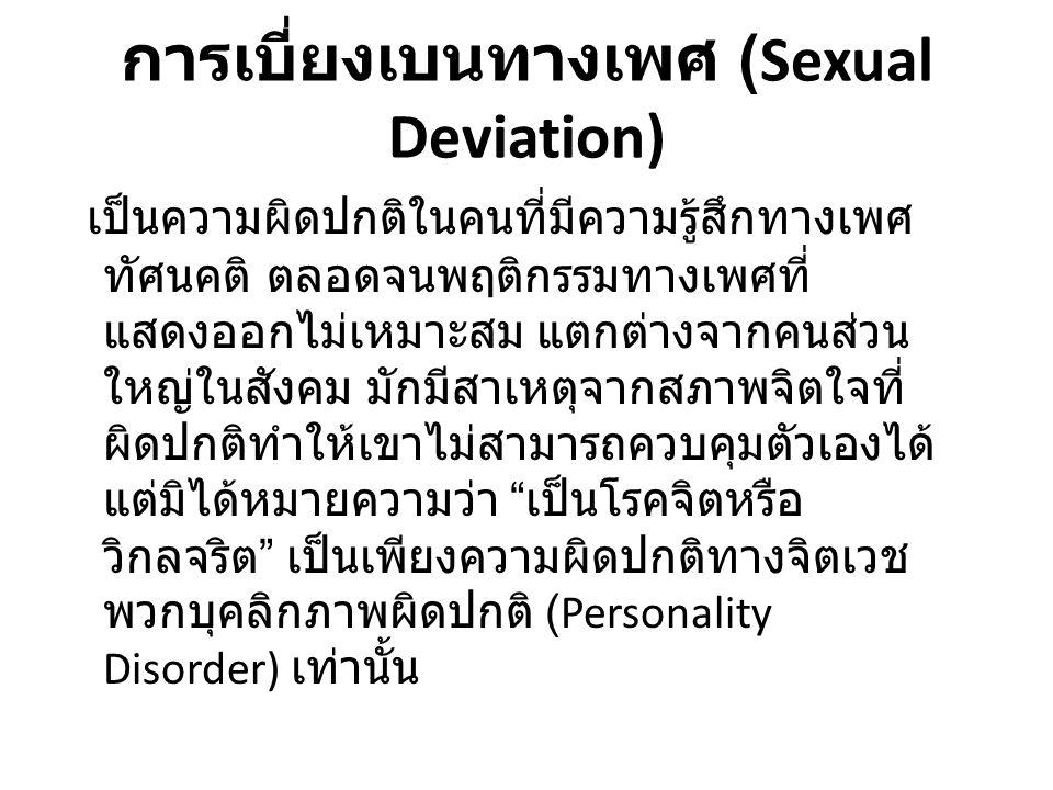 การเบี่ยงเบนทางเพศ (Sexual Deviation)
