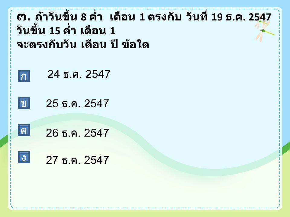 ๓. ถ้าวันขึ้น 8 ค่ำ เดือน 1 ตรงกับ วันที่ 19 ธ. ค