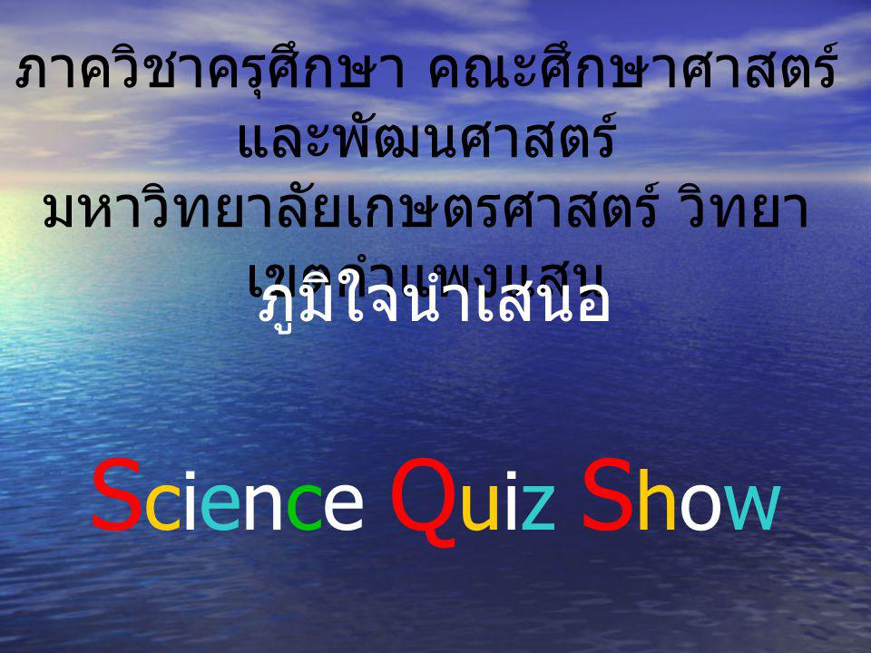 Science Quiz Show ภูมิใจนำเสนอ