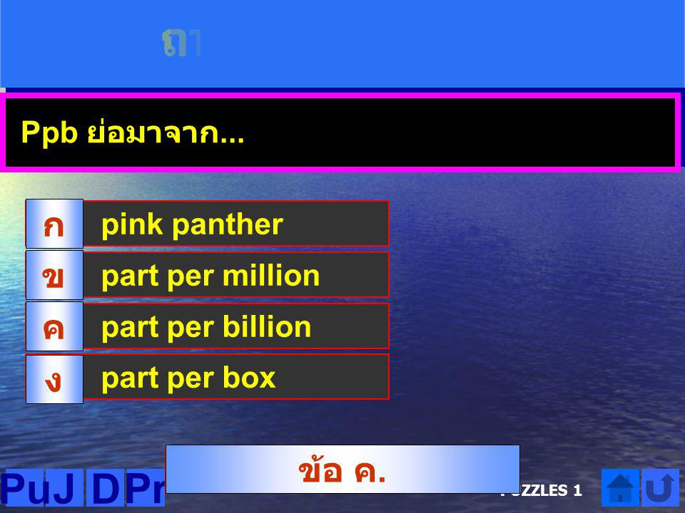 Pu J D Pr ก ข ค ง ข้อ ค. Ppb ย่อมาจาก... pink panther part per million
