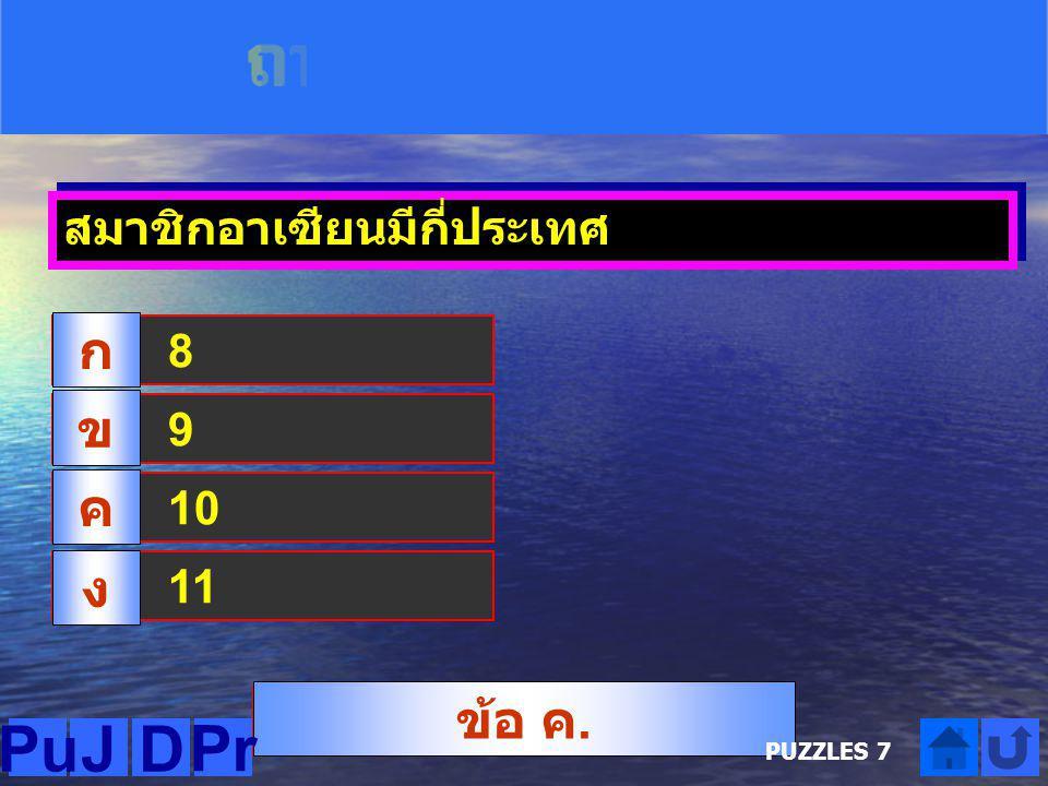 Pu J D Pr ก ข ค ง ข้อ ค. สมาชิกอาเซียนมีกี่ประเทศ 8 9 10 11 เฉลย
