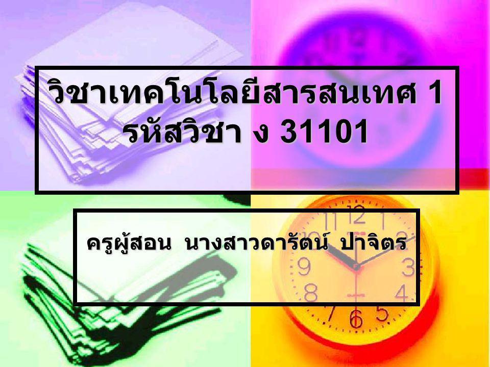วิชาเทคโนโลยีสารสนเทศ 1 รหัสวิชา ง 31101