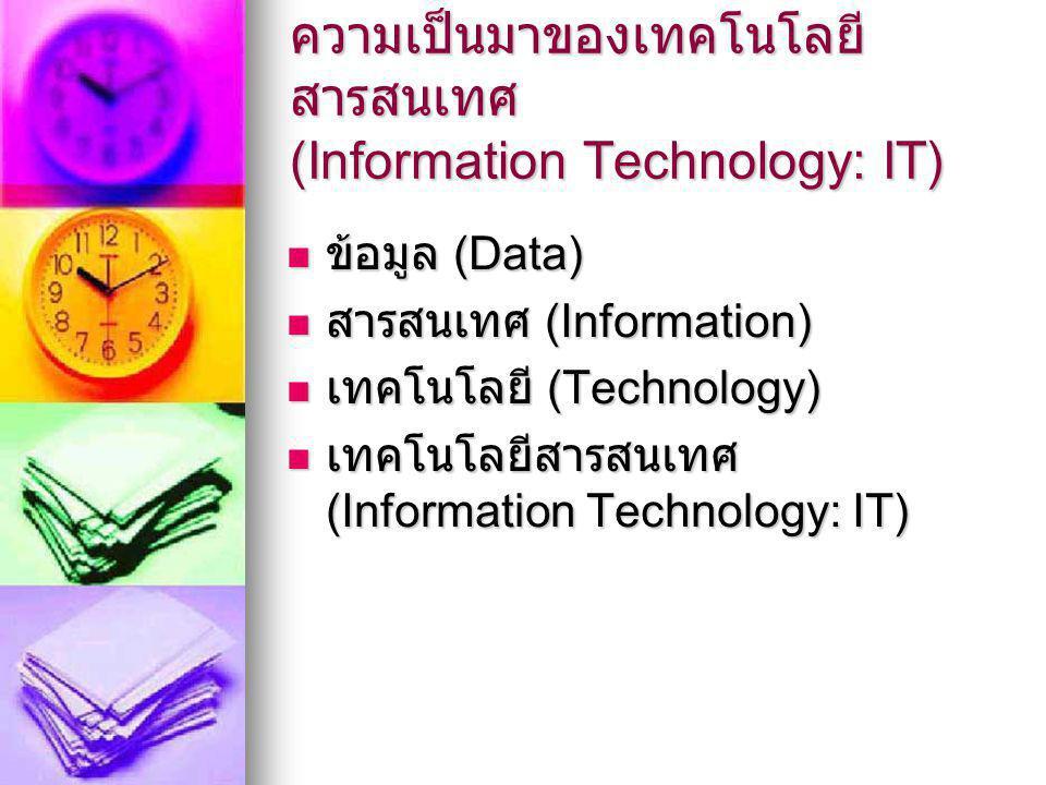 ความเป็นมาของเทคโนโลยีสารสนเทศ (Information Technology: IT)