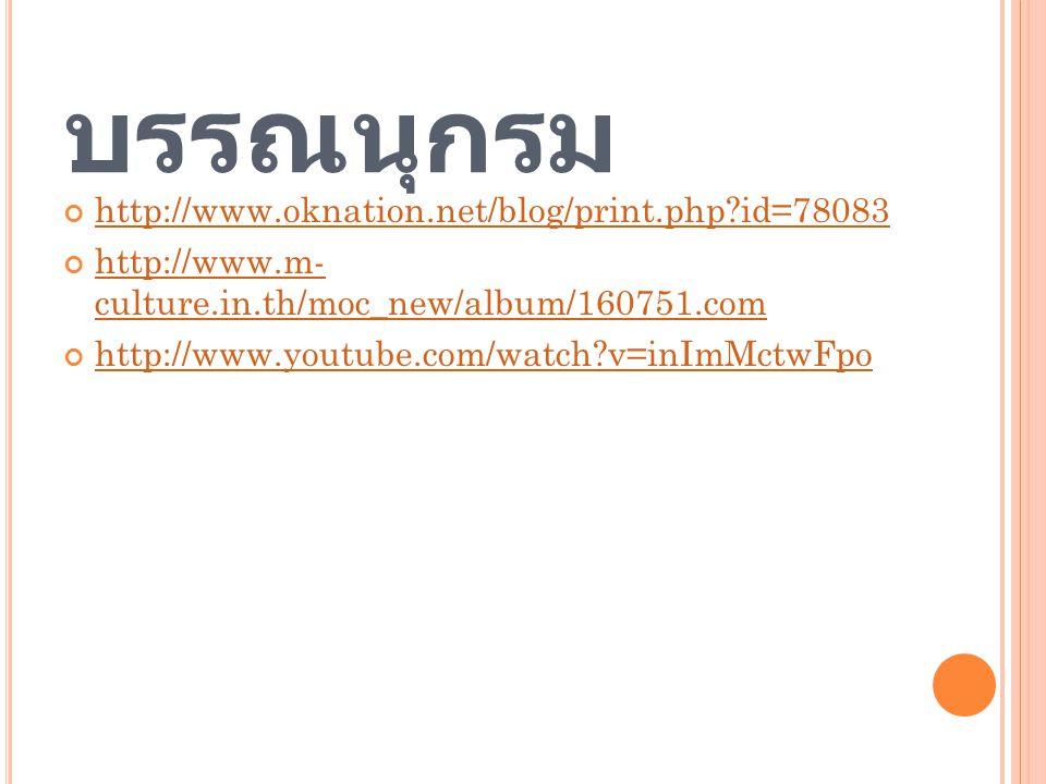 บรรณนุกรม http://www.oknation.net/blog/print.php id=78083