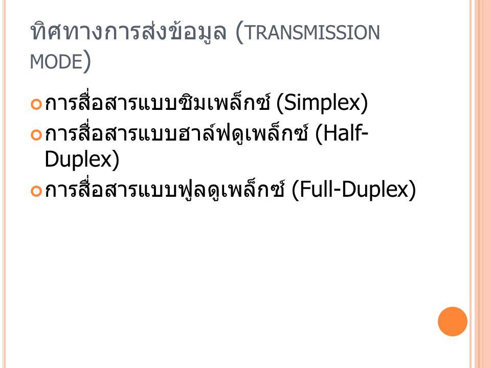 ทิศทางการส่งข้อมูล (transmission mode)