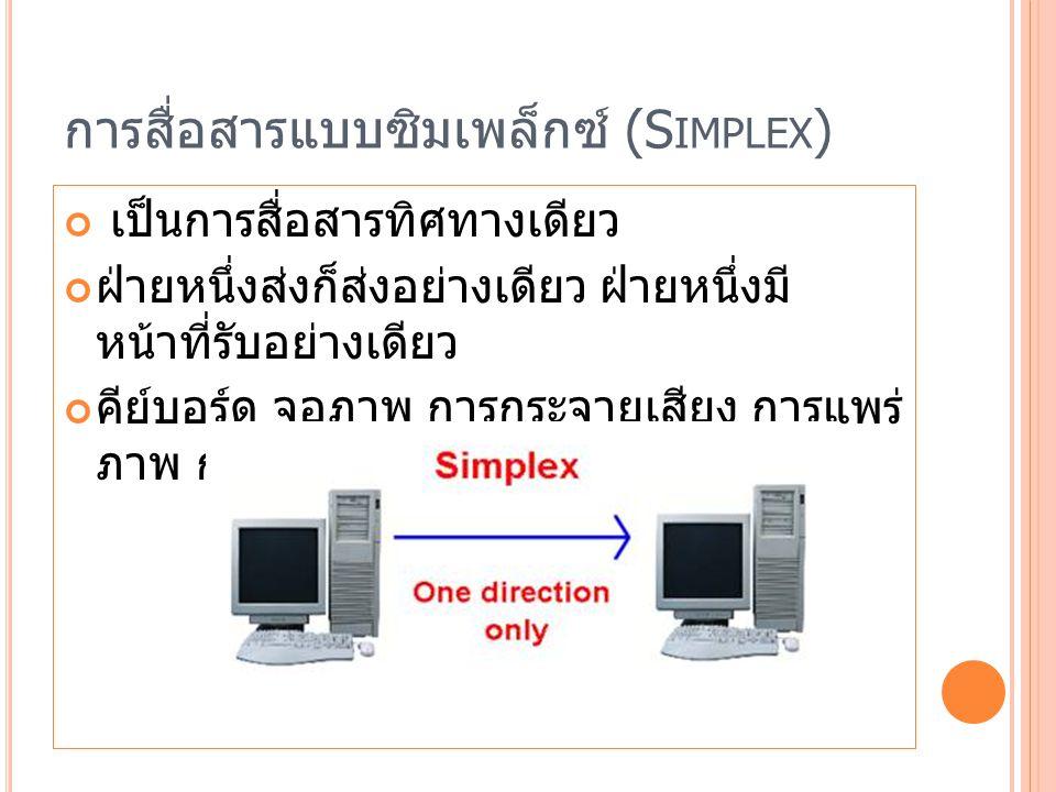 การสื่อสารแบบซิมเพล็กซ์ (Simplex)