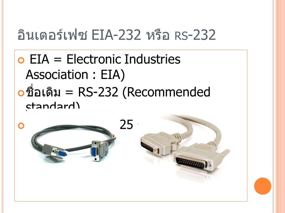 อินเตอร์เฟซ EIA-232 หรือ rs-232