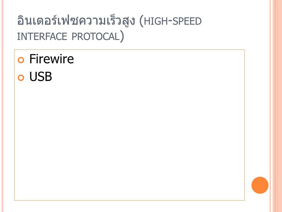 อินเตอร์เฟซความเร็วสูง (high-speed interface protocal)