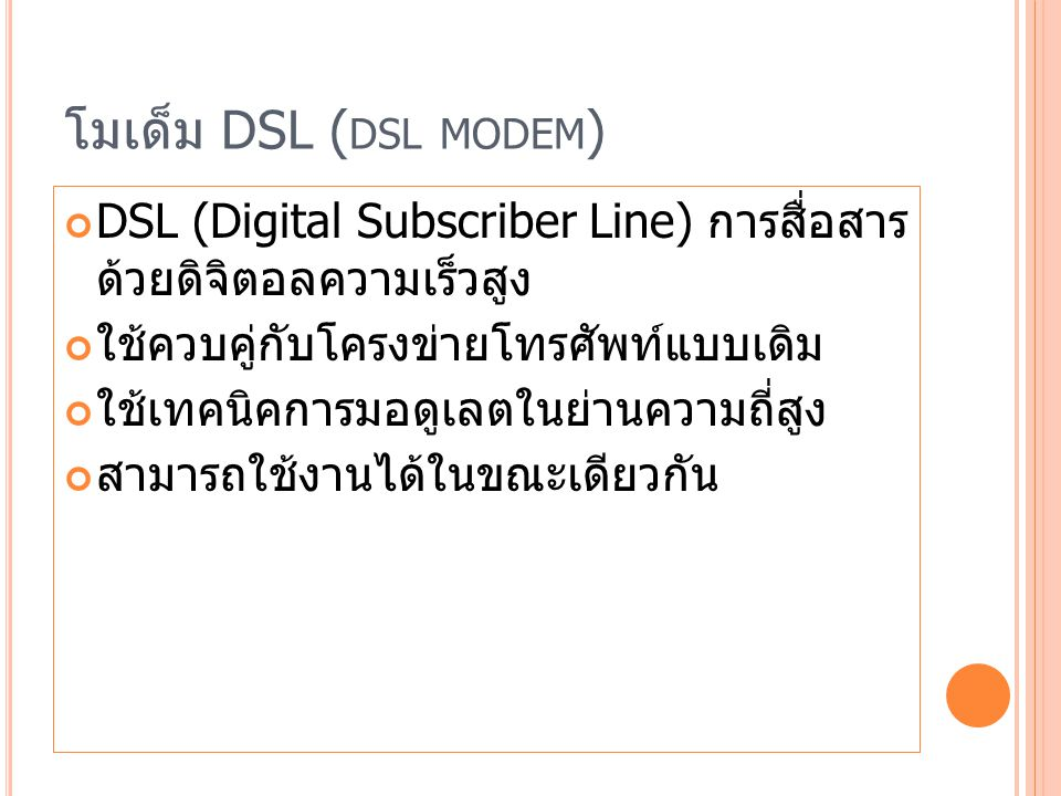 โมเด็ม DSL (dsl modem) DSL (Digital Subscriber Line) การสื่อสารด้วยดิจิตอลความเร็ว สูง. ใช้ควบคู่กับโครงข่ายโทรศัพท์แบบเดิม.