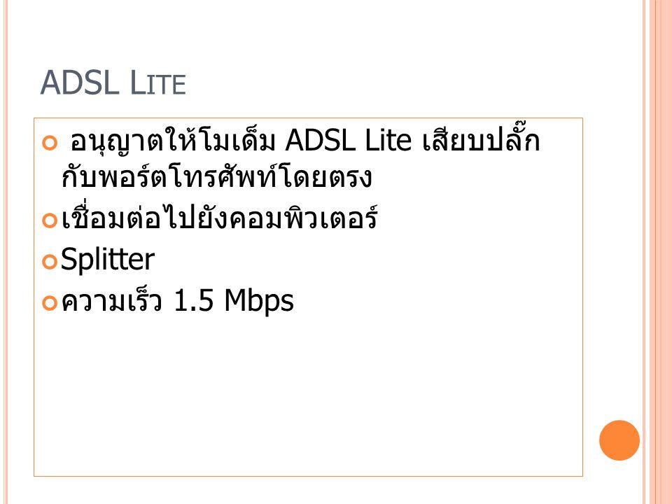 ADSL Lite อนุญาตให้โมเด็ม ADSL Lite เสียบปลั๊กกับพอร์ตโทรศัพท์ โดยตรง