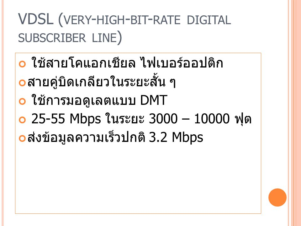 VDSL (very-high-bit-rate digital subscriber line)