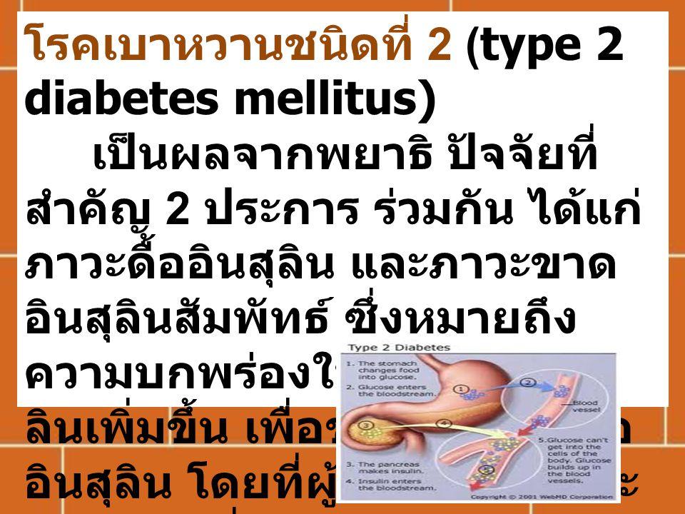 โรคเบาหวานชนิดที่ 2 (type 2 diabetes mellitus)