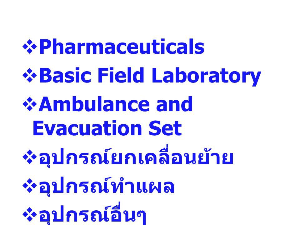 Pharmaceuticals Basic Field Laboratory. Ambulance and Evacuation Set. อุปกรณ์ยกเคลื่อนย้าย. อุปกรณ์ทำแผล.