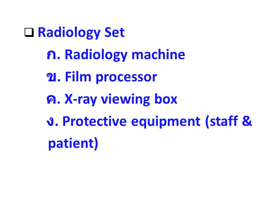 ง. Protective equipment (staff & patient)