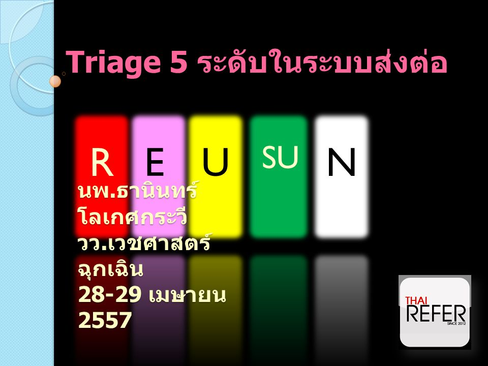 Triage 5 ระดับในระบบส่งต่อ