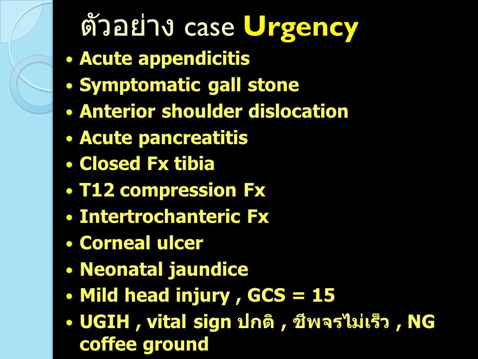 ตัวอย่าง case Urgency Acute appendicitis Symptomatic gall stone