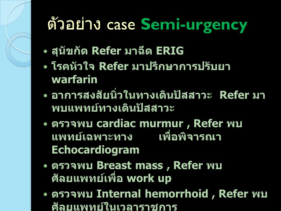 ตัวอย่าง case Semi-urgency