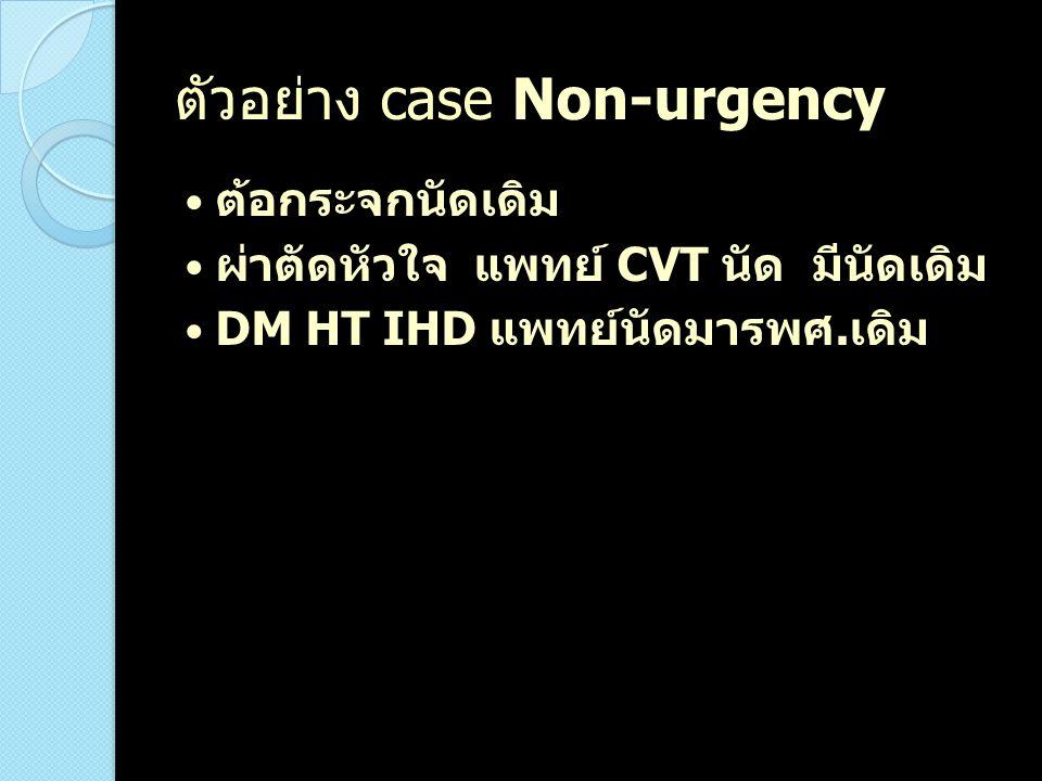 ตัวอย่าง case Non-urgency