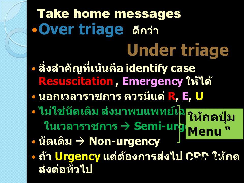 Over triage ดีกว่า Take home messages ให้กดปุ่ม Menu ส่งต่อ OPD