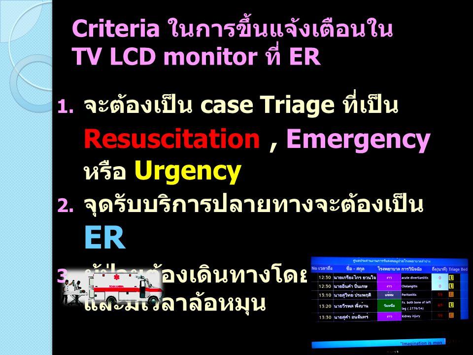 Criteria ในการขึ้นแจ้งเตือนใน TV LCD monitor ที่ ER