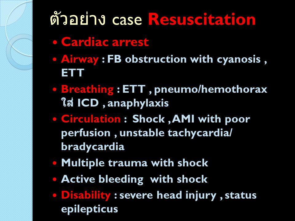 ตัวอย่าง case Resuscitation