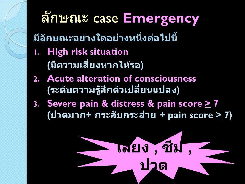 เสี่ยง , ซึม , ปวด ลักษณะ case Emergency
