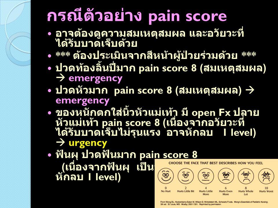 กรณีตัวอย่าง pain score