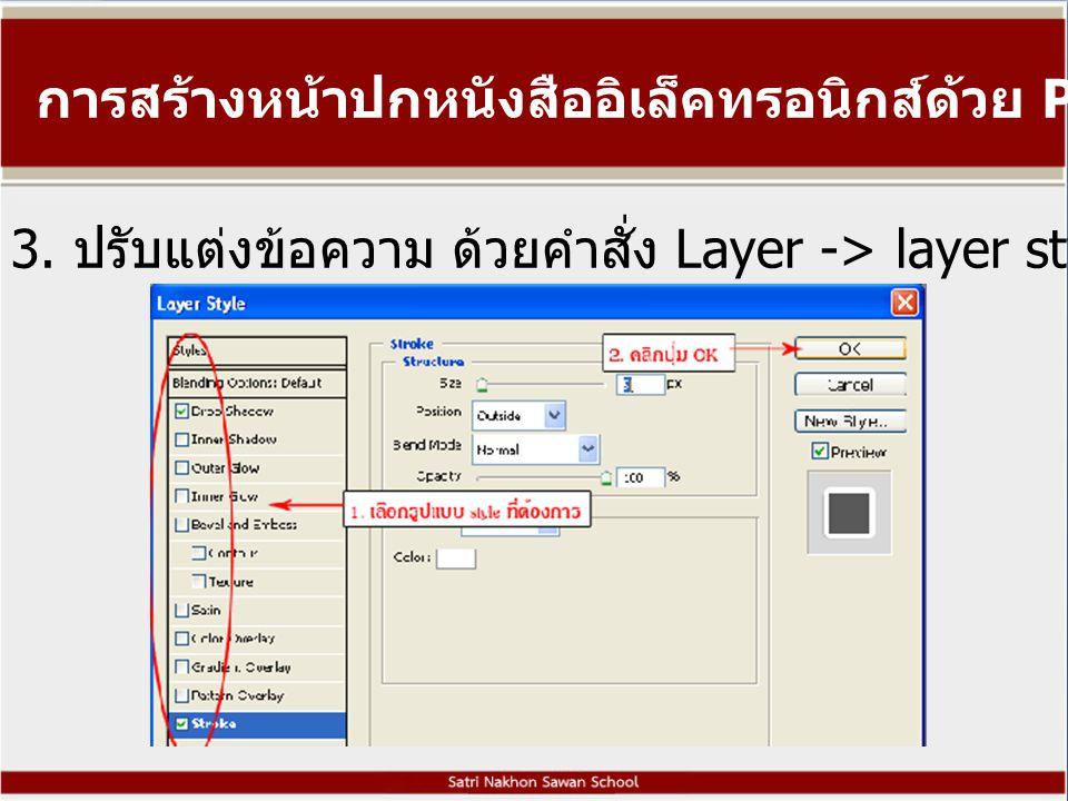 การสร้างหน้าปกหนังสืออิเล็คทรอนิกส์ด้วย Program Photoshop CS3
