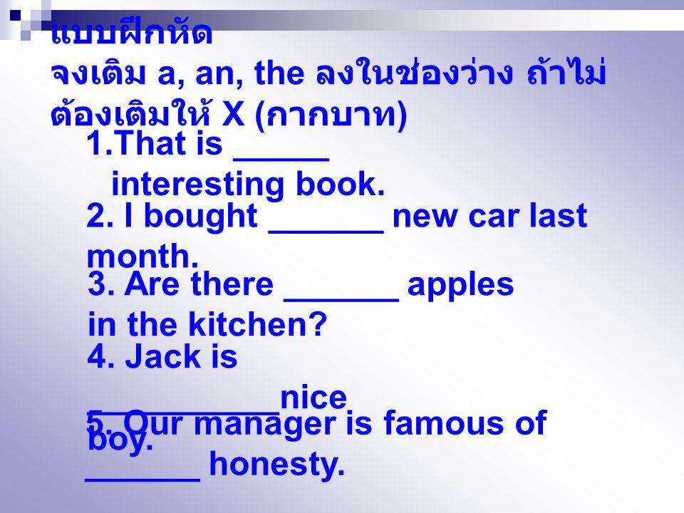 แบบฝึกหัด จงเติม a, an, the ลงในช่องว่าง ถ้าไม่ต้องเติมให้ X (กากบาท) That is _____ interesting book.