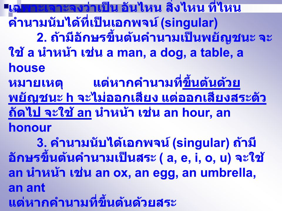 1. Indefinite Articles ได้แก่ a, an
