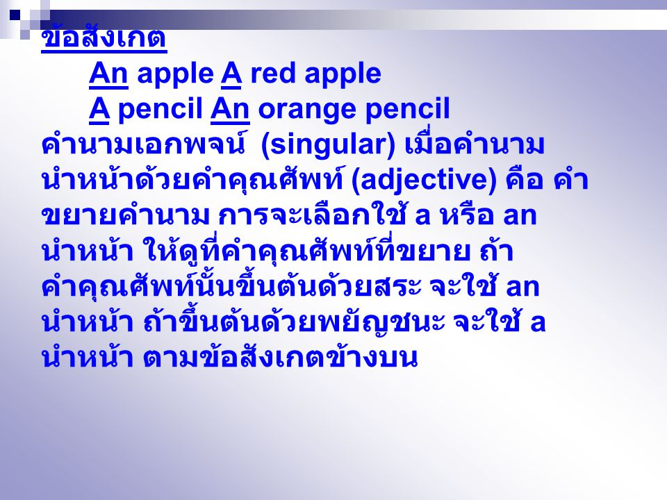 ข้อสังเกต An apple A red apple. A pencil An orange pencil