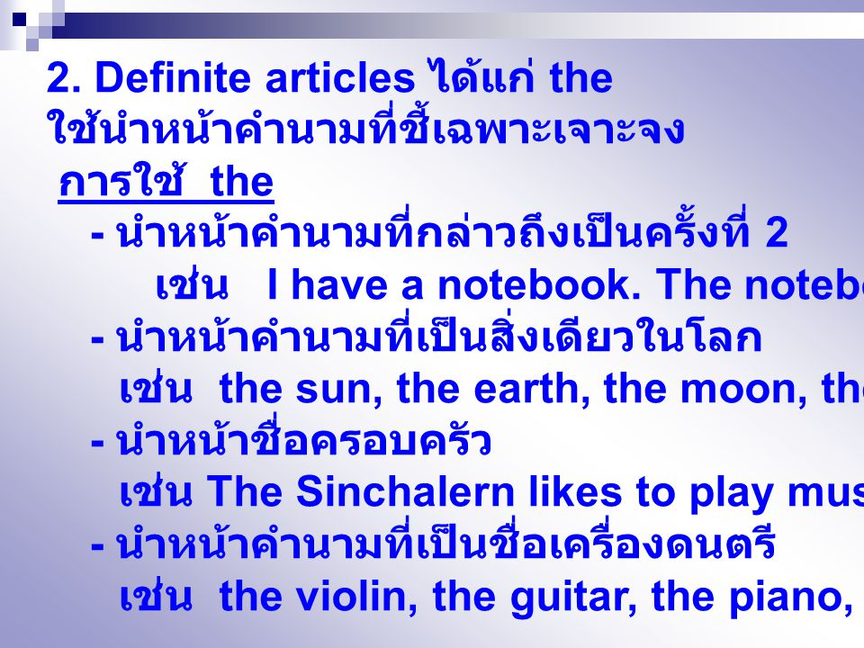 2. Definite articles ได้แก่ the