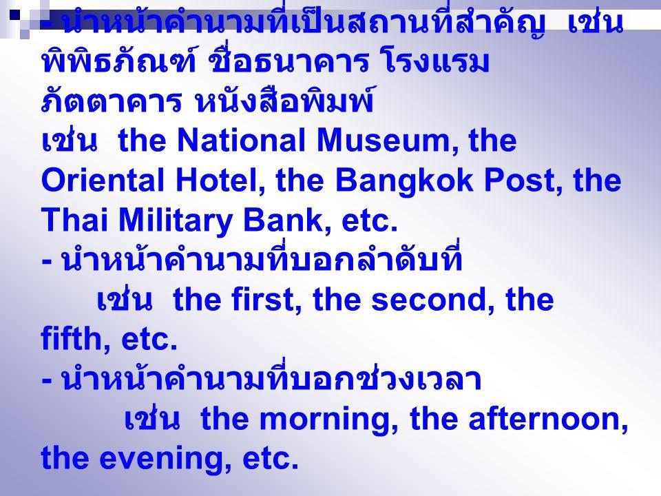 - นำหน้าคำนามที่เป็นสถานที่สำคัญ เช่น พิพิธภัณฑ์ ชื่อธนาคาร โรงแรม ภัตตาคาร หนังสือพิมพ์