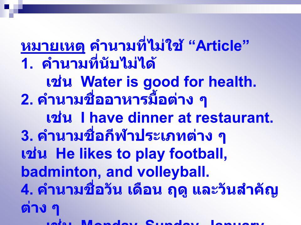 หมายเหตุ คำนามที่ไม่ใช้ Article