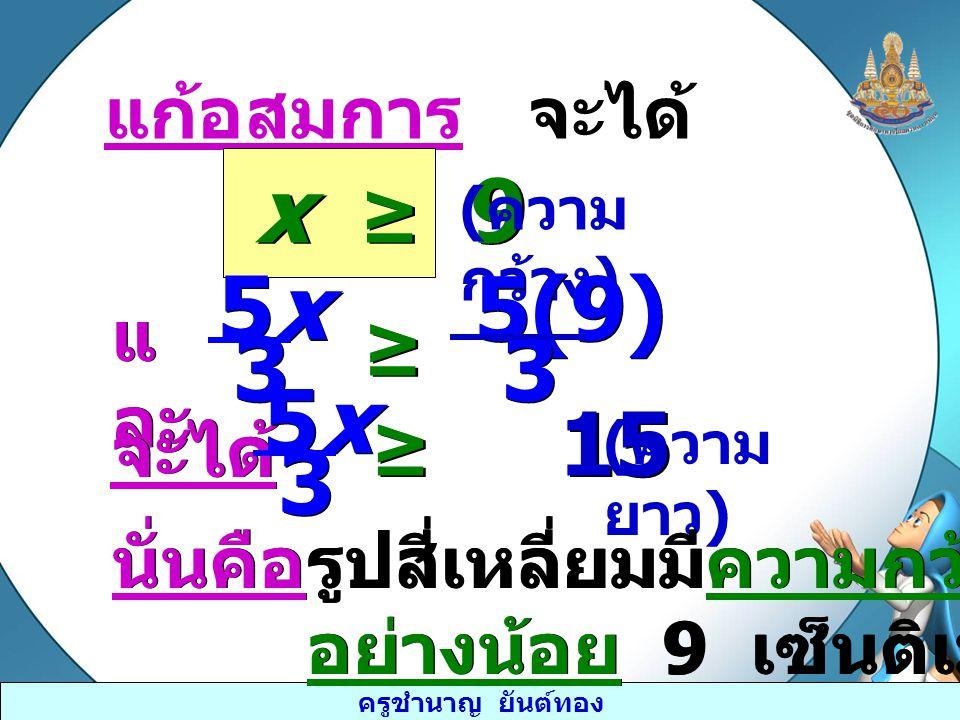 x ≥ 9 5x 5(9) 3 5x 3 แก้อสมการ จะได้ และ ≥ ≥ 15 จะได้ นั่นคือ