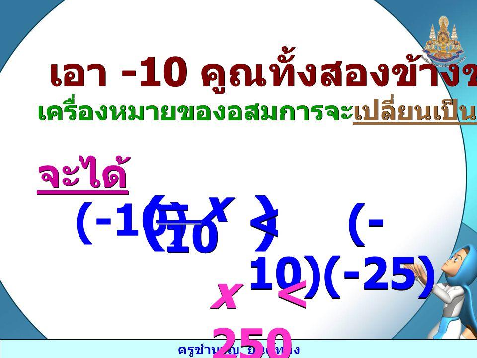 ( ) – x (-10) < (-10)(-25) 10 x < 250