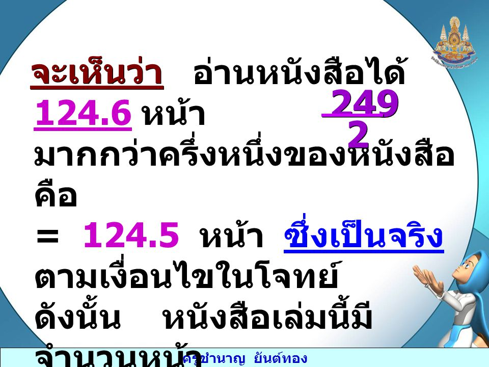 249 2 จะเห็นว่า อ่านหนังสือได้ 124.6 หน้า