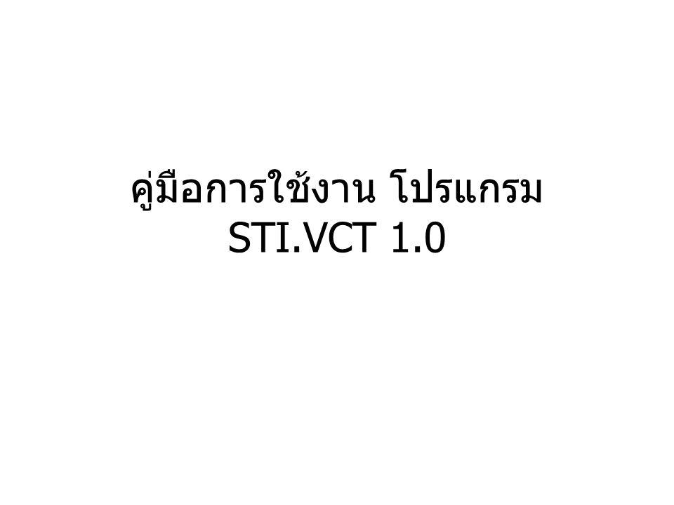 คู่มือการใช้งาน โปรแกรม STI.VCT 1.0