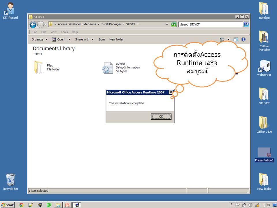 การติดตั้งAccess Runtime เสร็จสมบูรณ์
